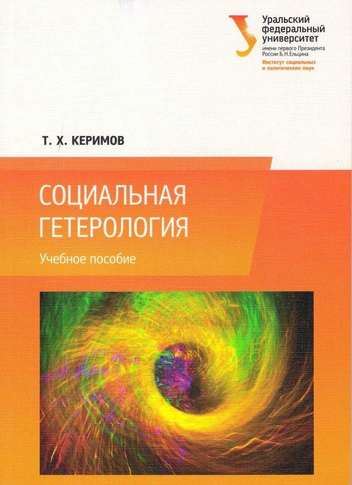 Т х керимов бытие и различие генеалогия и гетерология
